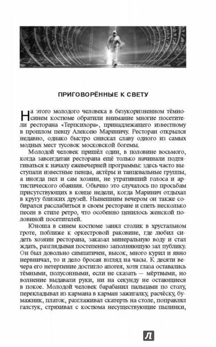 Иллюстрация 1 из 15 для Приговорённые к свету - Василий Головачев   Лабиринт - книги. Источник: Лабиринт