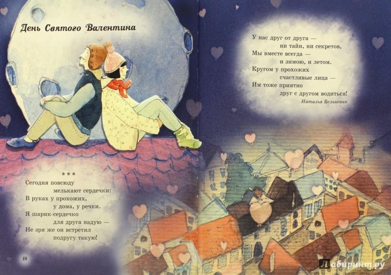 детские стихи к праздникам