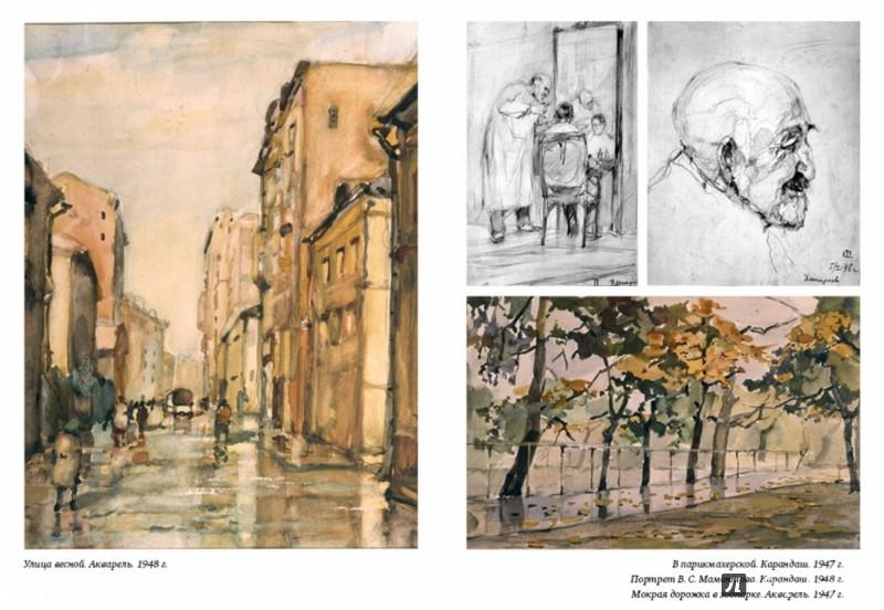 Иллюстрация 1 из 14 для Ранний восход - Лев Кассиль | Лабиринт - книги. Источник: Лабиринт