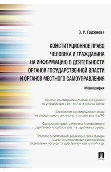 Конституционное право человека и гражданина на информацию о деятельности органов государственной