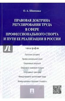 Правовая доктрина регулирования труда в сфере профессионального спорта и пути ее реализации в России