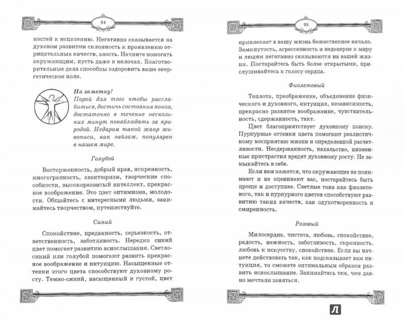 Иллюстрация 1 из 17 для Яснослышание. Практический курс - Ян Дикмар | Лабиринт - книги. Источник: Лабиринт