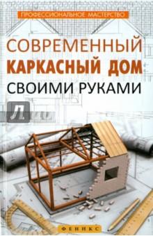 Современный каркасный дом своими руками куплю или обменяю кв на дом в городе астрахань