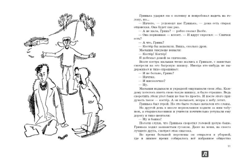 Иллюстрация 1 из 43 для О Гриньке, о Саньке и немного о девчонках - Варлаам Рыжаков   Лабиринт - книги. Источник: Лабиринт