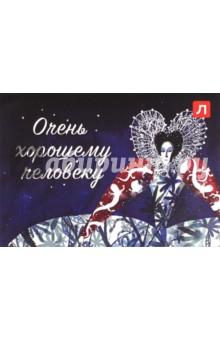 Подарочный сертификат с открыткой на сумму 300 руб. Испания