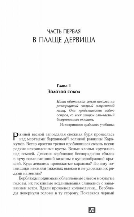 Иллюстрация 1 из 24 для Чингисхан - Василий Ян | Лабиринт - книги. Источник: Лабиринт