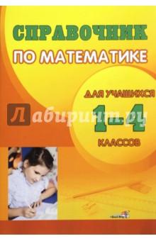 Справочник по математике для учащихся. 1-4 классы