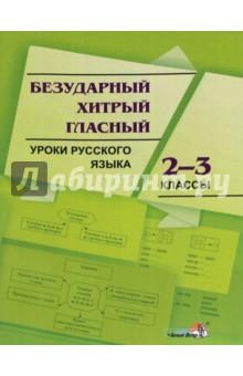 Русский язык. 2-3 классы. Безударный хитрый гласный