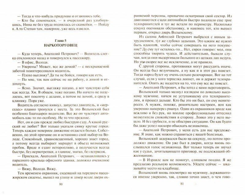 Иллюстрация 1 из 13 для Одиночка. Патриот - Константин Калбазов | Лабиринт - книги. Источник: Лабиринт