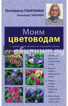 Моим цветоводамСадовые растения<br>Живые цветы - идеальное украшение сада! На вашем участке непременно найдется место и роскошным розам, и клематисам, и таким, простым, но очень милым василькам, ромашкам и колокольчикам. Вы сможете превратить ваш участок в райский уголок, в который захочется возвращаться снова и снова, с помощью нового, восьмого, издания книги Октябрины и Александра Ганичкиных. В книге вы найдете много практических советов и рекомендаций, проверенных авторами на своем опыте, получите самую необходимую информацию по выращиванию однолетних и многолетних цветочных культур, по агротехнике выращивания луковичных и клубнелуковичных растений, о правилах посадки, полива, подкормки, обрезки царицы цветов - розы. Вы найдете подробную характеристику самых лучших сортов популярных и полюбившихся цветоводам растений, узнаете как сохранить красоту вашего сада и вовремя принимать меры по борьбе с вредителями и болезнями.<br>Издание дополненное и переработанное.<br>