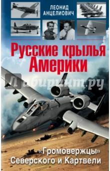 Русские крылья Америки