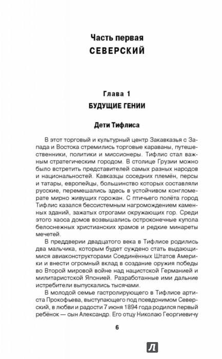 Иллюстрация 1 из 10 для Русские крылья Америки - Леонид Анцелиович | Лабиринт - книги. Источник: Лабиринт