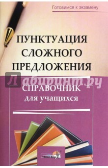 Пунктуация сложного предложения. Справочник для учащихся