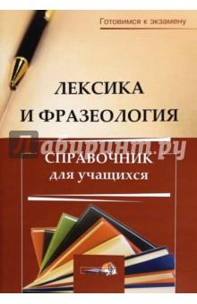 Лексика и фразеология. Справочник для учащихся
