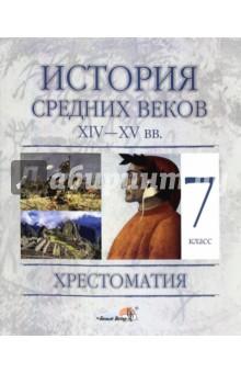 История Средних веков, XIV - XV вв. 7 класс.  Хрестоматия