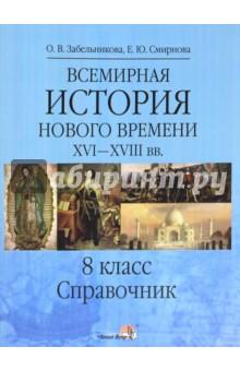 Всемирная история. Новое время XVI-XVIII вв. 8 класс
