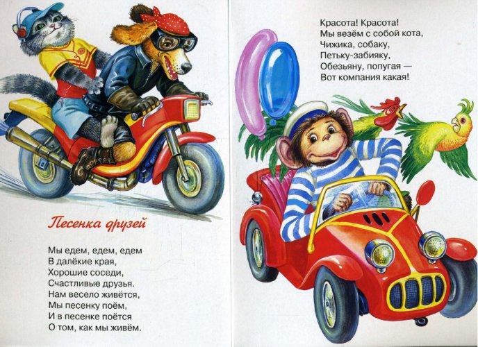Иллюстрация 1 из 12 для Мы везем с собой кота - Сергей Михалков | Лабиринт - книги. Источник: Лабиринт