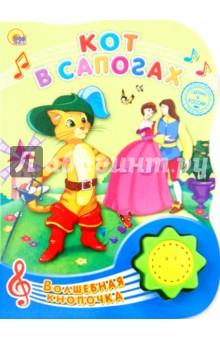 Кот в сапогахСказки и истории для малышей<br>Книжки серии Волшебная кнопочка обязательно придутся по вкусу вашему малышу. В них карапуз найдёт столько всего нового и интересного! Яркие, красочные картинки привлекут внимание и заинтересуют кроху, а весёлые песенки поднимут настроение и не дадут скучать!<br>Для чтения взрослыми детям.<br>