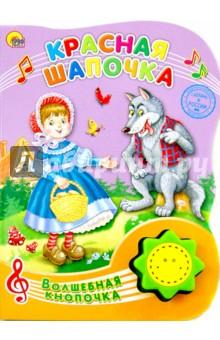 Красная ШапочкаСтихи и загадки для малышей<br>Книжки серии Волшебная кнопочка обязательно придутся по вкусу вашему малышу. В них карапуз найдёт столько всего нового и интересного! Яркие, красочные картинки привлекут внимание и заинтересуют кроху, а весёлые песенки поднимут настроение и не дадут скучать!<br>Для чтения взрослыми детям.<br>
