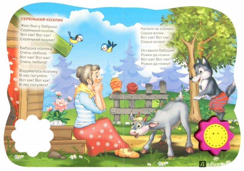 Иллюстрация 1 из 8 для Серенький Козлик. Потешки   Лабиринт - книги. Источник: Лабиринт