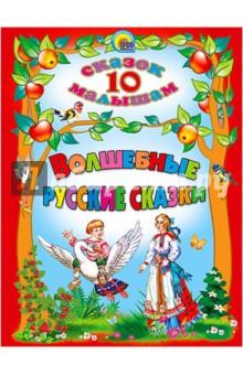 Обложка книги Волшебные русские сказки