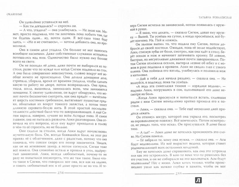Иллюстрация 1 из 6 для Окаянные - Татьяна Ковалевская   Лабиринт - книги. Источник: Лабиринт