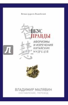Вкус правдыАфоризмы<br>Вкус правды - это сборник афоризмов китайских писателей разных исторических эпох , переведенных  известным синологом Владимиром Малявиным . Для современного читателя они не так знакомы, как авторы классических текстов вроде Конфуция или Лао-цзы, но позволяет проследить развитие философской мысли и ее влияние на повседневную жизнь Поднебесном. Мудрость, заключённая в изречениях древних китайских авторов, переходит в эстетику  восприятия и сердечную искренность, творческая игра духа ведет к стратегическому планированию и созиданию.<br>Составитель: Малявин В.В.<br>
