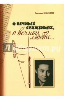 О вечных сражениях, о вечной любви…Военный роман<br>Эта повесть - о разведчице легендарной в/ч № 9903 особого назначения КЛАВДИИ АЛЕКСАНДРОВНЕ МИЛОРАДОВОЙ (1919-2007). Осенью 1941 года вместе со своей боевой подругой Зоей Космодемьянской она выполняла спецзадания под Москвой, в 1942-1944 годах работала в составе советской агентуры на территории оккупированной Белоруссии. В основу книги легли уникальные документы государственных архивов, личного архива Милорадовой, воспоминания её друзей и близких. Построенное в форме своеобразного диалога автора и главной героини, повествование создаёт эффект живого присутствия удивительной женщины, прошедшей по минным полям минувшего века. За её образом встают образы эпохи, страны, за её судьбой - судьбы фронтового поколения. Изданная в год 70-летия победы СССР над фашистской Германией, книга будет с интересом прочитана не только теми, кто интересуется военной историей, но и всеми, кому дорога память о Великой Отечественной войне, кто гордится подвигом своего народа.<br>