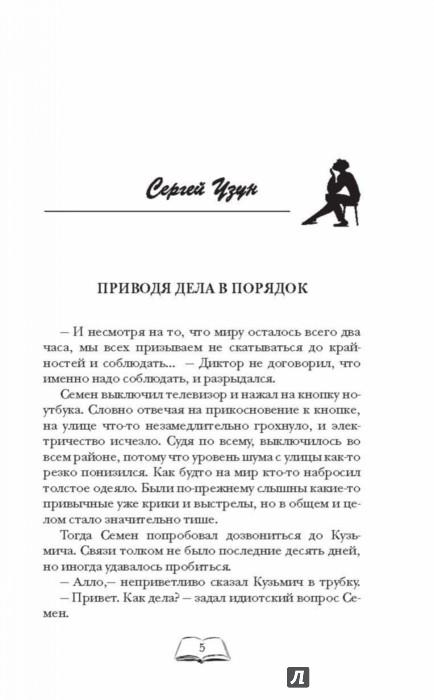 Иллюстрация 1 из 9 для Приводя дела в порядок - Узун, Касавченко, Чумовицкий | Лабиринт - книги. Источник: Лабиринт