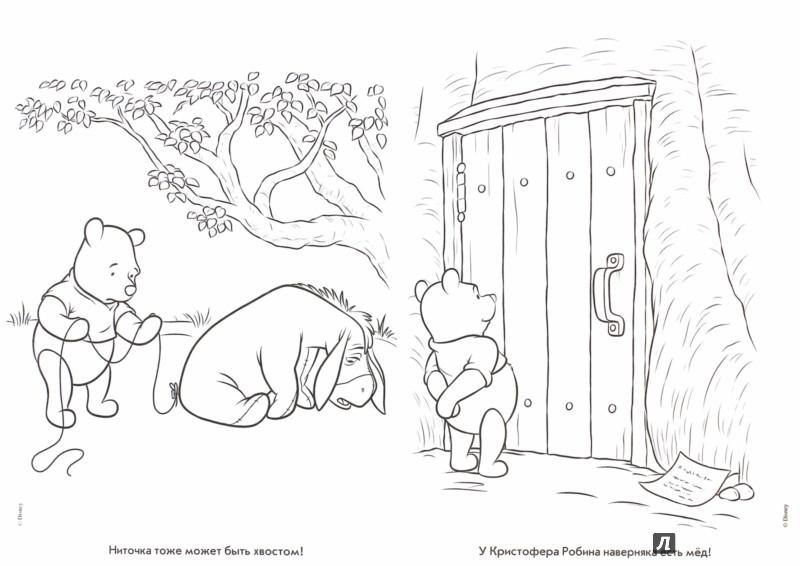 Иллюстрация 1 из 9 для Винни и его друзья. 50 раскрасок №7 | Лабиринт - книги. Источник: Лабиринт