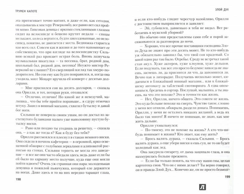 Иллюстрация 1 из 12 для Дороги, ведущие в Эдем. Полное собрание рассказов - Трумен Капоте | Лабиринт - книги. Источник: Лабиринт