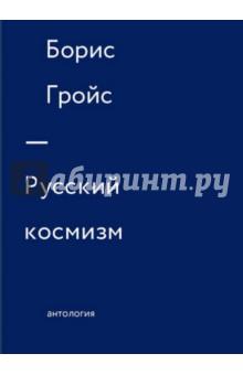 Русский космизм. Антология