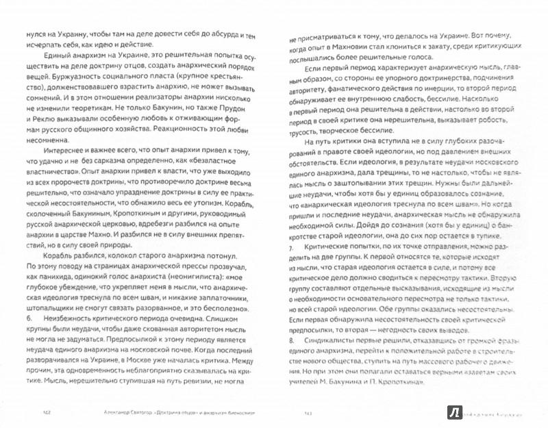 Иллюстрация 1 из 7 для Русский космизм. Антология - Борис Гройс | Лабиринт - книги. Источник: Лабиринт