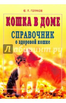 Голиков Юрий Кошка в доме. Справочник о здоровой кошке