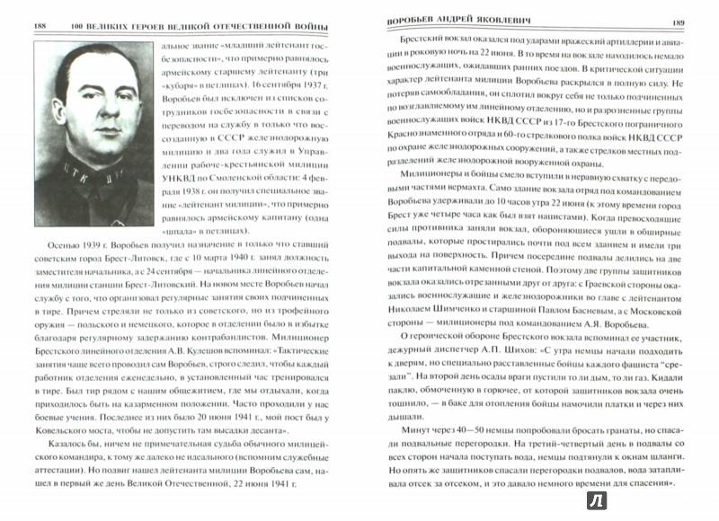 Иллюстрация 1 из 11 для 100 великих героев Великой Отечественной войны - Вячеслав Бондаренко   Лабиринт - книги. Источник: Лабиринт