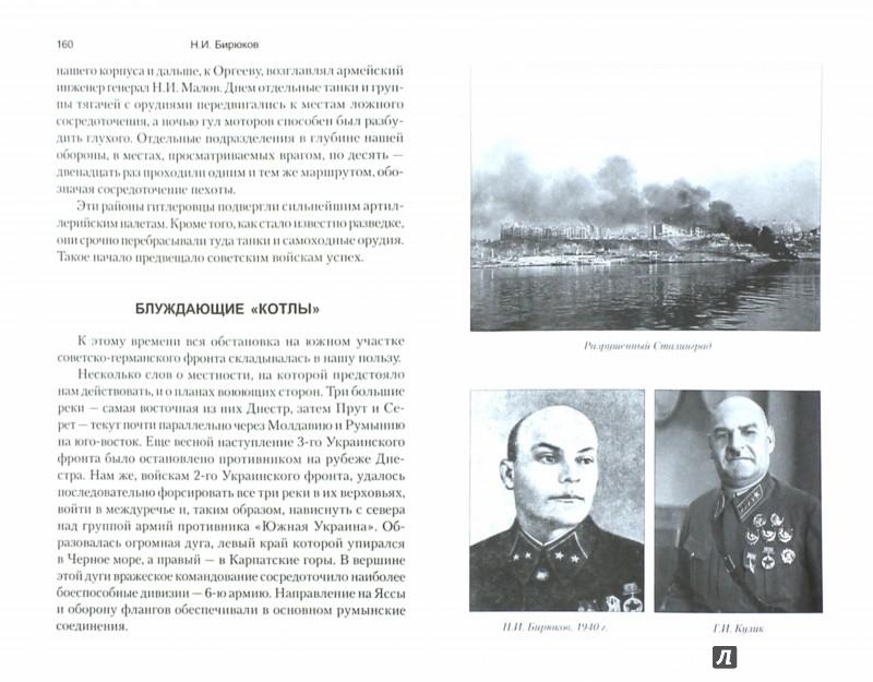 Иллюстрация 1 из 15 для Трудная наука побеждать - Николай Бирюков | Лабиринт - книги. Источник: Лабиринт