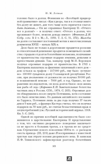 Иллюстрация 1 из 21 для Евгений Онегин - Александр Пушкин   Лабиринт - книги. Источник: Лабиринт