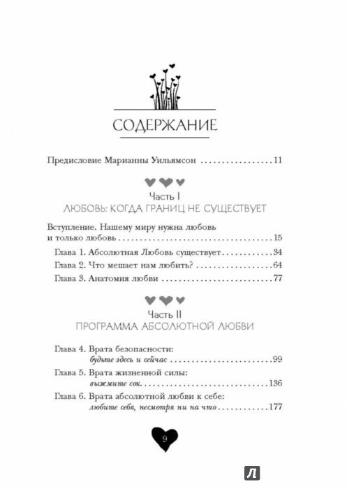 Иллюстрация 1 из 12 для Магнит любви. Как притянуть в свою жизнь любовь.. - Марси Шимофф | Лабиринт - книги. Источник: Лабиринт