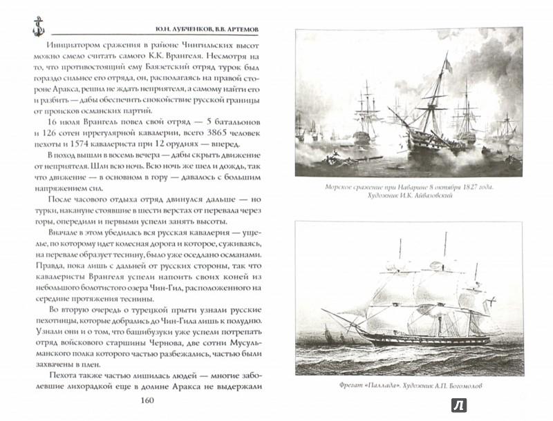 Иллюстрация 1 из 21 для Нахимов. Гений морских баталий - Лубченков, Артемов   Лабиринт - книги. Источник: Лабиринт