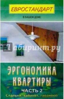 Эргономика квартиры. Часть 2. Спальня, гардеробная, кабинет