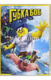 Губка Боб (DVD)Зарубежные мультфильмы<br>Губка Боб впервые в истории отправляется в наш мир с миссией спасения своего собственного! Дело в том, что капитан Бургеробород с помощью волшебной книги крадет секретный рецепт крабсбургеров, а Губка Боб с друзьями должны вернуть его. Вскоре они осознают: чтобы победить суперзлодея, им надо самим стать супергероями. Причем на суше.<br>Продолжительность: 89 минут.<br>Звук: 5.1 Dolby Digital<br>Формат:16:9, Full Frame 1.78:1<br>Язык: русский, английский, украинский<br>Субтитры: русские, английские, украинские.<br>Регион: 5<br>Не рекомендовано для просмотра лицам моложе 12 лет.<br>