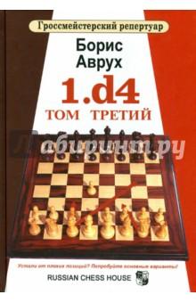 1.d4. Том третийШахматы. Шашки<br>Многие шахматисты знают немало хороших защит против 1.d4 с дальнейшим с2-с4, но не всегда способны найти противоядие от боковых линий, имеющихся в <br>распоряжении белых. От безрассудного гамбита Блэкмара-Димера до хитрого дебюта Вересова и дьявольских систем с фианкетто, не говоря уже о коварном Тромповском - черные должны быть готовы к целому ряду скользких систем, каждая из которых несет свои опасности и предоставляет свои возможности выбора.<br>Эта книга обеспечивает надежные и активные возражения против любой нестандартной дебютной линии, выбранной белыми как после 1.d4 d5, так и в случае 1.d4 Кf6. Там, где необходимо, гроссмейстер Аврух описывает все системы белых после 2…е6 и 2…g6, что наверняка обрадует поклонников Новоиндийской и Староиндийской защиты, а также защиты Грюнфельда.<br>Гроссмейстерский репертуар - новая серия высококачественных книг, написанных ведущими шахматистами мира. Базируясь на основных теоретических вариантах, они предлагают полный репертуар, который верой и правдой прослужит долгие годы как профессионалам, так и любителям.<br>- Важнейшие варианты с объяснениями эксперта<br>- Сотни дебютных новинок<br>- Опровержение многих теоретических вариантов<br>- Дебютный репертуар на всю жизнь<br>