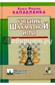Учебник шахматной игрыШахматы. Шашки<br>Впервые Учебник шахматной игры Хосе Рауля Капабланки вышел в 1935 году в Лондоне. Он был переведен на многие языки и быстро завоевал признание и популярность во всем мире. Благодаря простоте и ясности изложения, принятой методике - от простого к сложному - Учебник шахматной игры занял почетное место среди произведений шахматной педагогики. <br>В настоящем издании увеличено количество глав и параграфов, в основном, за счет (Основ шахматной игры), которые в других изданиях были опущены или содержание которых вскользь упомянуто в тексте.<br>Применительно к современному шахматному языку улучшена стилистика первоначального перевода.<br>Составитель: Калиниченко Н.<br>