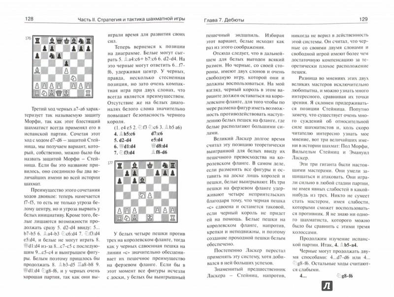 Иллюстрация 1 из 5 для Учебник шахматной игры - Хосе Капабланка | Лабиринт - книги. Источник: Лабиринт