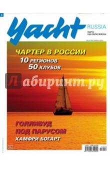 """[Бонус]Журнал """"Yacht Russia""""№6/2015"""