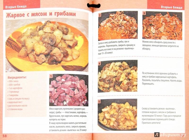 Иллюстрация 1 из 6 для Лучшие проверенные рецепты для мультиварки в самом удобном формате - Наталья Копыстыринская | Лабиринт - книги. Источник: Лабиринт