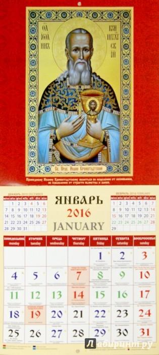 Иллюстрация 1 из 2 для Календарь на 2016.  Святые заступники (45602)   Лабиринт - сувениры. Источник: Лабиринт
