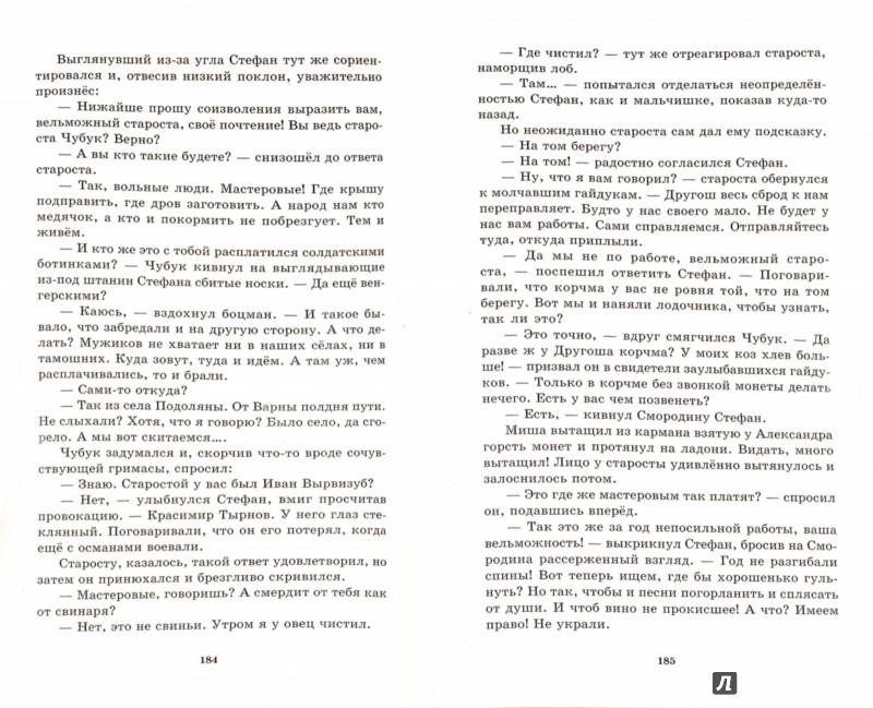 Иллюстрация 1 из 5 для Аэронавт - Петр Заспа | Лабиринт - книги. Источник: Лабиринт