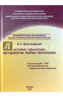 История педагогики. Методология, теория, персоналии. Монография