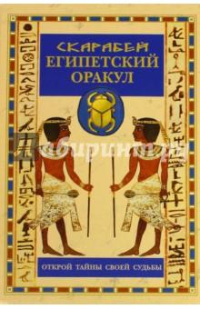 Египетский оракул в коробке со скарабеямиГадания. Карты Таро<br>Мистическое знание о таинственной силе священных скарабеев стало доступно всем! С помощью этой книги и 30 священных скарабеев с изображением божеств и символов Древнего Египта вы сможете открыть секреты прошлого, настоящего и будущего! Вы узнаете, какое египетское божество вам покровительствует; прочтете простейшие египетские иероглифы, воспользуетесь гаданиями, основанными на древнеегипетской мифологии.<br>